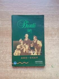 英文版;勃郎特一家故事