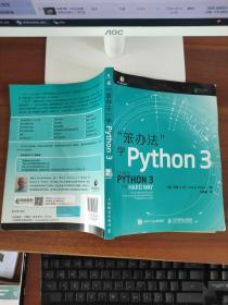 笨办法学Python 3 [美]泽德 A. 肖 人民邮电出版社