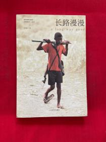 长路漫漫:Autobiography of a Boy Soldier