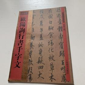 館藏國寶墨跡(45):歐陽詢行書千字文