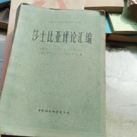 莎士比亚评论汇编下册