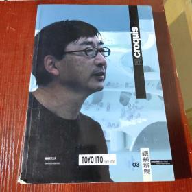 建筑素描.伊东丰雄专辑