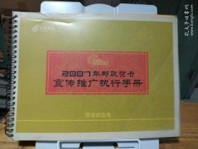 2007年邮政贺卡宣传推广执行手册