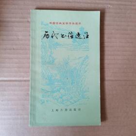 中国古典文学作品选读  历代书信选注