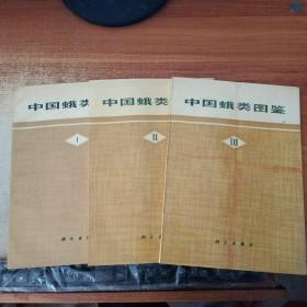 中国蛾类图鉴(Ⅰ、Ⅱ、Ⅲ 3册合售)