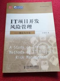 IT项目开发风险管理:理论与方法