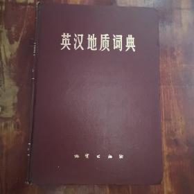英汉地质词典