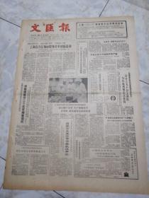 文汇报1988.5.28(1-4版)旧报纸老报纸生日报……中国商品在没展示有了长期窗口,国际产品展示咨询中心九月在纽约开幕。首家企业兼并市场在武汉开张。总理主持召开国务院常务会议作出决定,停建,缓建卅个在京楼堂管所。本报召开南方片特约记者会议,研究加强各地新闻报道工作。今年头四个月金融形势严峻。上海百万红领巾投身改革创新活动。庆祝六一国际儿童节为残疾儿童演出服务活动揭幕。中国古代艺术珍品在纽约展出