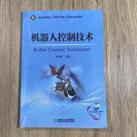 机器人控制技术