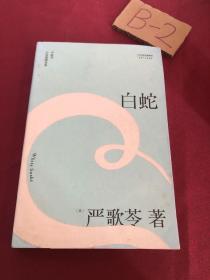 白蛇(严歌苓中短篇同性伦理小说集,自选定本。陈凯歌筹备多年,静待时机搬上银幕的经典之作)