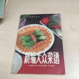 新编大众菜谱