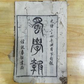 蜀学报第四册,光绪二十四年/四川最早的报纸