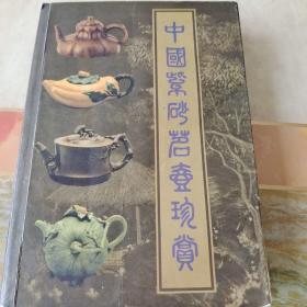 中国紫砂茗壶珍赏(内页有少量划线,不影响阅读)