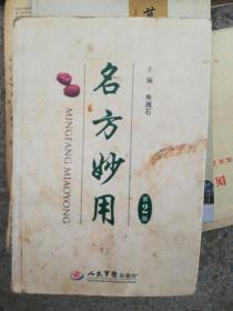 名方妙用(第2版)