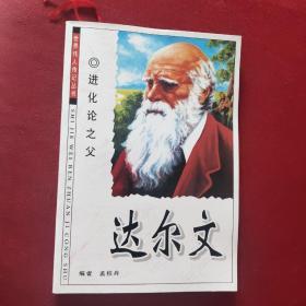 世界伟人传记丛书:达尔文