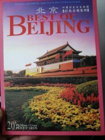 北京,经典景观集粹,19张
