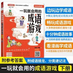 一玩就会用的成语游戏·下册 徐林 华语教学出版社9787513821087正版全新图书籍Book