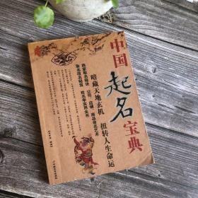 正版现货 中国起名宝典