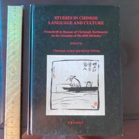 Studies in Chinese language and culture character 语言 汉语与文化 汉字与文化 英文原版精装 铜版纸 厚重