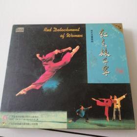 现代芭蕾舞剧 红色娘子军 上下  VCD 2碟装