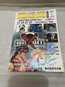 藏经阁游戏攻略 2002 1 ,内有光盘
