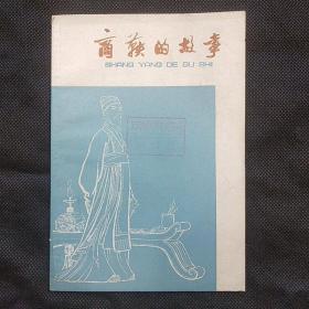 商鞅的故事(插图本 1974年1版1印)