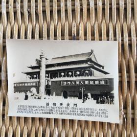 老照片:首都天安门