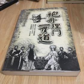中国旧社会帮会丛书:袍哥 理门 一贯 道 无笔迹