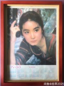 1988年 世间最美林青霞 怀旧年画挂历年历画 品相如图 尺寸四开 全网络销售,标价不含框