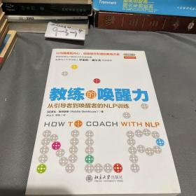 教练的唤醒力:从引导者到唤醒者的NLP训练