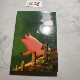 动物庄园 经典畅销文学小说书籍世界经典名著读物权威足本-振宇书虫(英汉对照注释版)
