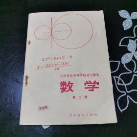 工农业余中等学校初中课本(试用本) 数学 第三册