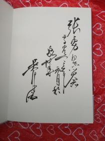 粤风鲁韵 : 吴泽浩从艺六十年国画集(签赠保真)