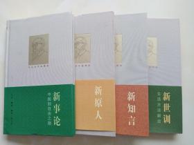 冯友兰作品精选:新知言、新原人、新事论、新世训 四本合售