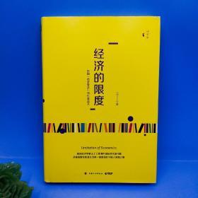 经济的限度——中国「经济奇迹」与社会正义