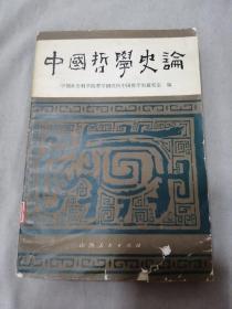 中國哲學史論