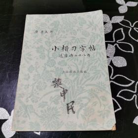 小楷习字帖 选唐诗二十八首