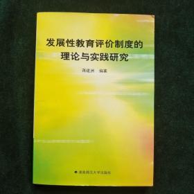 发展性教育评价制度的理论与实践研究
