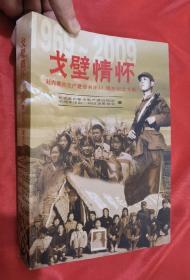 戈壁情怀:赴内蒙古生产建设兵团40周年纪念文集【16开】