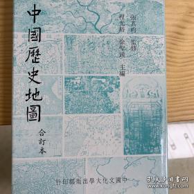 中国历史地图(合订本)