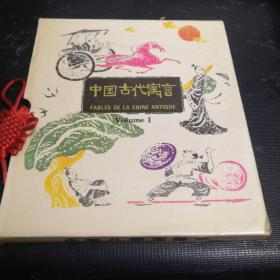 中国古代寓言(英文版)1-6册