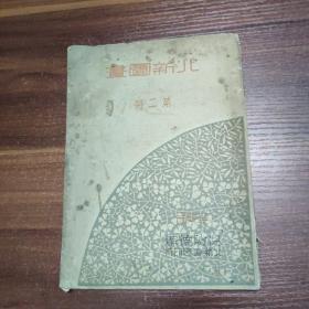 北新图画 第二册-1932年印