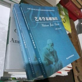 艺术学基础知识:艺术学基础知识(全国艺术硕士专业学位教育指导委员会推荐用书)