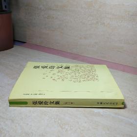 张爱玲文集 第四卷