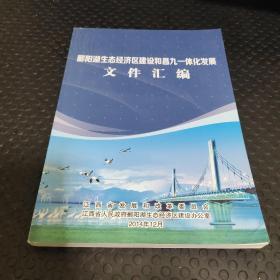 鄱阳湖生态经济区建设和昌九一体化发展文件汇编