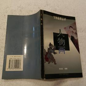 人物画(32开)平装本,1996年一版一印~