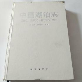 中国湖泊志