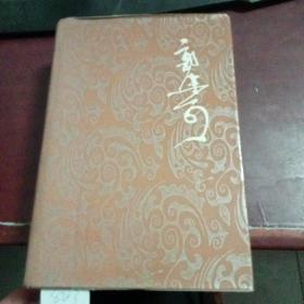 郭沫若全集 历史编 第2 ,4  两册合售S203