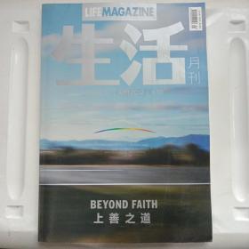 生活月刊2012年4月
