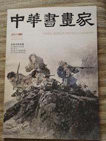 中华书画家2015.11